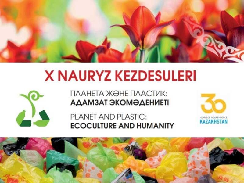 Наурыз кездесулері: Планета және пластик әрдайым NIS - тің күн тәртібінде