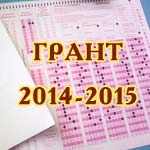 Грант 2014-2015